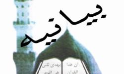 بیانیه شورای علمای شیعه افغانستان در پیوند با حادثه خونین مسجد باقر العلوم(ع)
