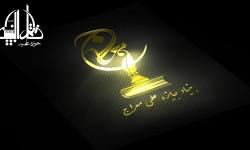 جایزه علمی معراج آیت الله محسنی (مدظلهالعالی) در قد و قامتِ جایزهی نوبل